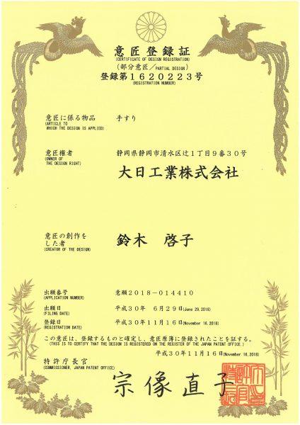 意匠登録証(ハート型手すり)