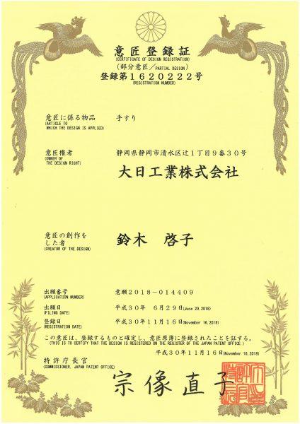 意匠登録証(もみじ型手すり)