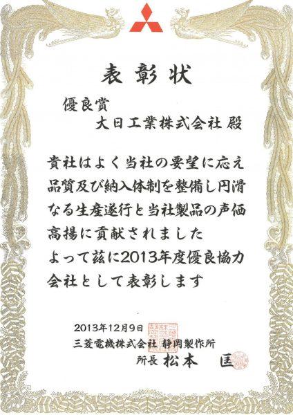 三菱電機㈱様優良協力工場表彰