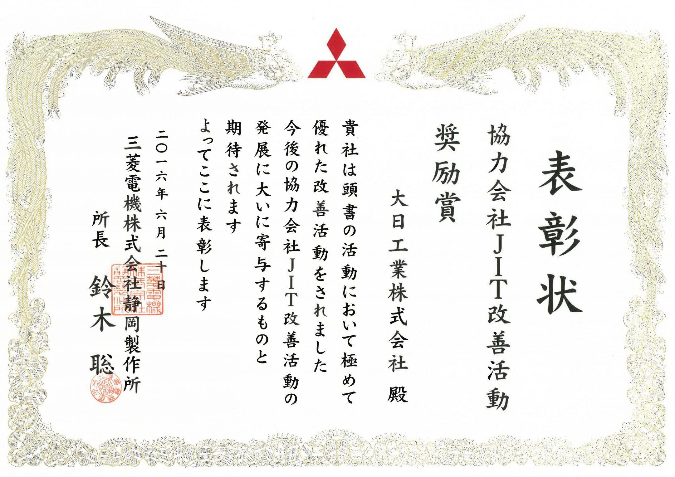 三菱様JIT改善活動奨励賞