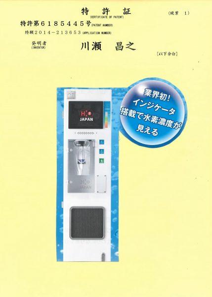 ドクターズ・マン、大日工業共同特許(2)