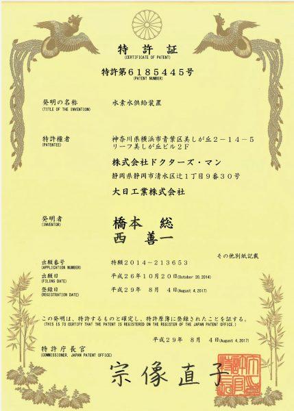 ドクターズ・マン、大日工業共同特許(1)